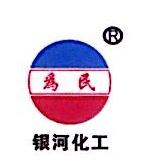 江西银河新材料发展有限公司