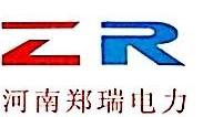 [工商信息]河南郑瑞电力设备有限公司的企业信用信息变更如下
