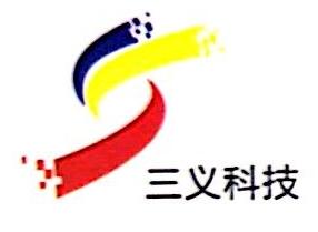 [工商信息]广州三义数码科技有限公司的企业信用信息变更如下