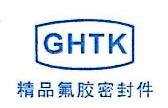 [工商信息]广汉市拓阔橡塑密封制品厂(普通合伙)的企业信用信息变更如下