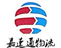 [工商信息]深圳市嘉速通物流有限公司的企业信用信息变更如下