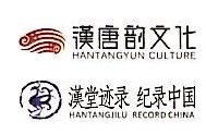 [工商信息]深圳市汉堂迹录文化有限公司的企业信用信息变更如下