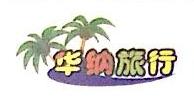 山东华纳国际旅行社有限公司章丘分公司