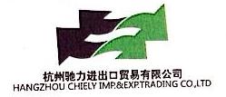 杭州驰力进出口贸易有限公司