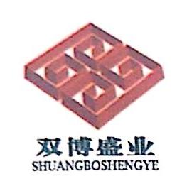 北京双博盛业装饰工程有限公司