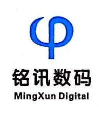武汉铭讯数码科技有限公司