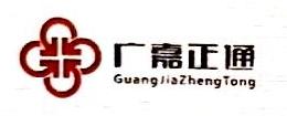 广嘉正通(深圳)股份有限公司