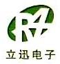 沈阳欣立迅贸易有限公司