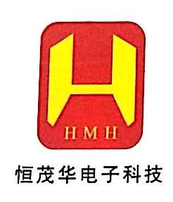 深圳市恒茂华电子科技有限公司