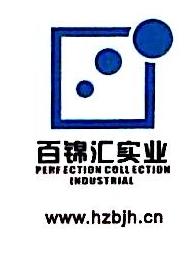 [工商信息]杭州百锦汇实业有限公司的企业信用信息变更如下