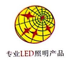 深圳市亮光节能照明有限公司