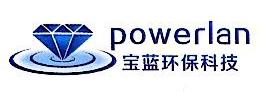 [工商信息]东莞市宝蓝环保科技有限公司的企业信用信息变更如下