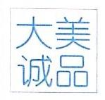大美诚品(天津)纸制品有限公司