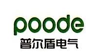 普尔盾电气(上海)有限公司