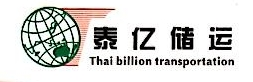 上海泰亿储运有限公司