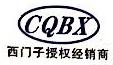 [工商信息]重庆宝祥科技发展有限公司的企业信用信息变更如下