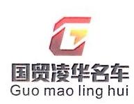 [工商信息]福建省国贸凌华汽车销售有限公司的企业信用信息变更如下