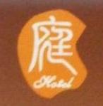 北京城市庭院客栈有限责任公司