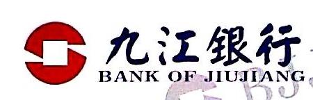 九江银行股份有限公司
