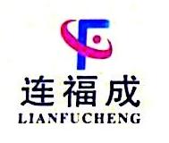 [工商信息]湖南连福成工程机械有限公司的企业信用信息变更如下