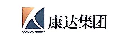 四川南充康达汽车零部件集团有限公司