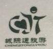 南昌城际通国际旅行社有限公司