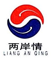 [工商信息]北京两岸情广告传媒有限公司的企业信用信息变更如下