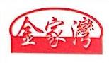 深圳市铜山金湾建材贸易有限公司