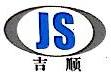 [工商信息]恩施州吉顺商贸有限公司的企业信用信息变更如下