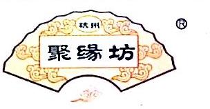 [工商信息]杭州聚缘坊食品有限公司的企业信用信息变更如下