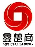 鑫楚商投资有限公司