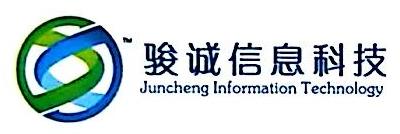 广州骏诚信息科技有限公司