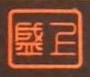 深圳鹏城创典资产管理有限公司