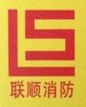 深圳市联顺消防设备工程有限公司