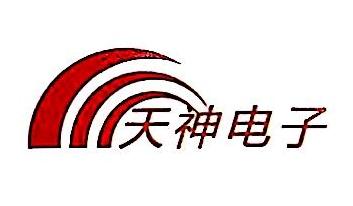 郑州天神电子科技有限公司