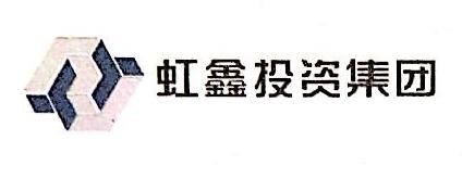 成都虹鑫投资(集团)有限公司