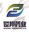 新疆世邦药业有限责任公司