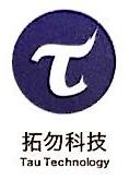 [工商信息]杭州拓勿科技有限公司的企业信用信息变更如下