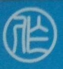 深圳市作为兴科技有限公司
