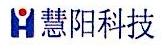 沈阳慧阳科技有限公司