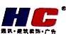 珠海市创海美通讯科技有限公司