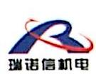 [工商信息]青岛瑞诺信机电设备有限公司的企业信用信息变更如下
