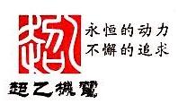 [工商信息]深圳市超乙机电设备有限公司的企业信用信息变更如下