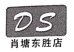 [工商信息]上海东胜劳务派遣有限公司的企业信用信息变更如下