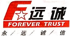 [工商信息]广州市远诚贸易有限公司的企业信用信息变更如下