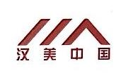 [工商信息]汉美财富世纪(北京)投资管理有限公司的企业信用信息变更如下