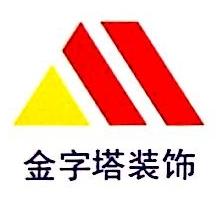 深圳市金字塔装饰设计工程有限公司