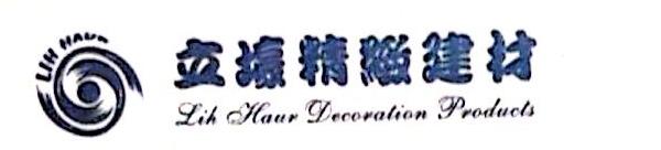 立壕装饰建材(深圳)有限公司