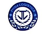 [工商信息]义乌市挚达国际货运代理有限公司的企业信用信息变更如下