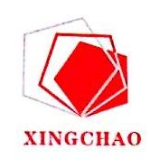 [工商信息]柳州市星朝贸易有限公司的企业信用信息变更如下